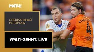 «Урал» - «Зенит». Live». Специальный репортаж