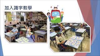 Publication Date: 2020-09-18 | Video Title: 粉嶺公立學校 - 小一學習及社交支援