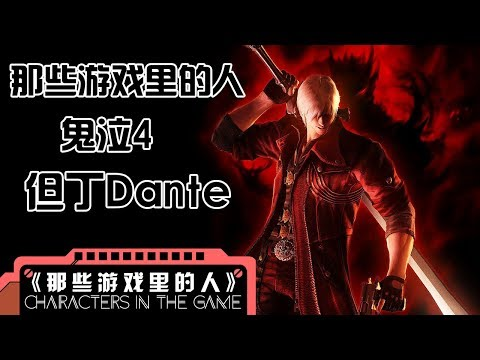 《鬼泣4:特別版》尼祿 GMD無傷 SSS連擊!'(Devil May Cry 4 Special Editi... | Doovi