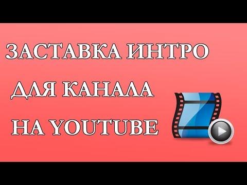 Где скачать заставку (интро) для канала на Youtube? Заставки для видео за 5 мин!
