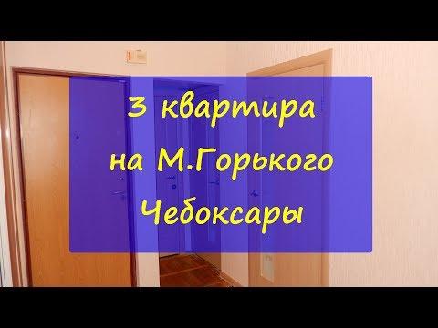 Квартиры на Максима Горького Чебоксары | Продажа квартир СЗР Чебоксары