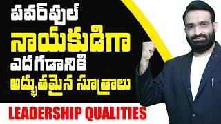 Leadership Qualities   Best Motivational speech in telugu    Br Shafi