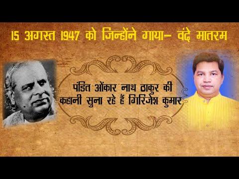 Pandit Omkar Nath Thakur's Untold Story Of By Girijesh Kumar