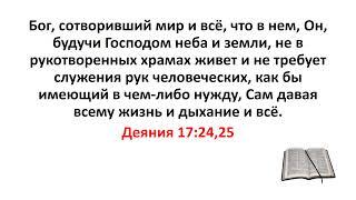 Библия, Новый Завет. Деяния 17:24,25