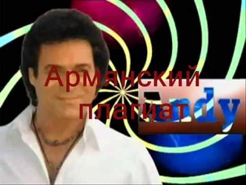 Армянский плагиат  Гал сене гурбан Armenian Plagiarsm