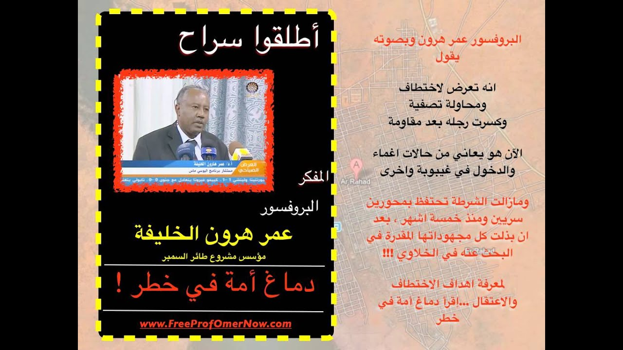 98bffc51a Free Prof. Omer Harounأطلقوا سراح البروفسور عمر هرون الخليفة -  SudaneseOnline