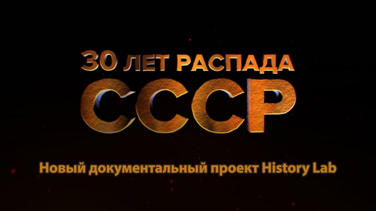 30 лет распада СССР. История в лицах