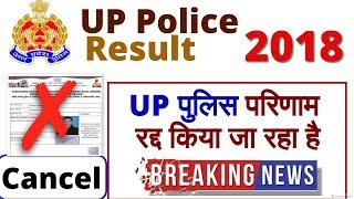 UP Police Result Cancel 2018 | Big | UP उप पुलिस परिणाम 2018, Admit Card, LATEST NEWS  physical date