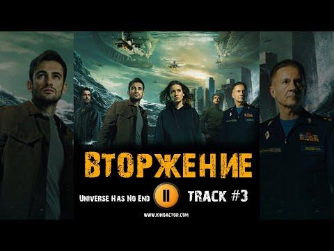 ВТОРЖЕНИЕ фильм музыка OST 3 Universe Has No End Ирина Старшенбаум Риналь Мухаметов Александр Петров