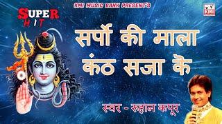Shiv bhajan - bholenath - Sarpo ki mala - Ruhan Kapoor