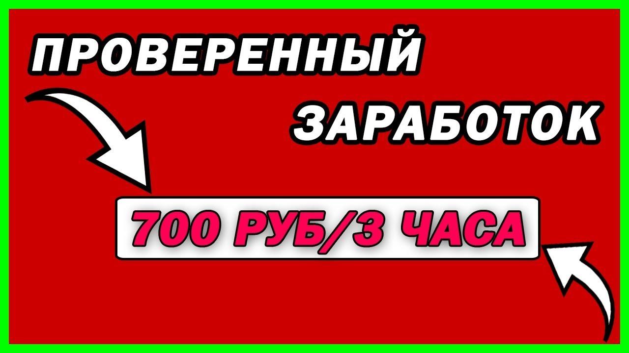 СПОСОБ как заработать в Интернете 700 рублей за 3 часа БЕЗ ВЛОЖЕНИЙ