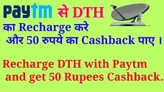 मेने तो Paytm से DTH का Recharge करके 50 रुपए Cashback ले लिए । अब आपकी बारी है ।