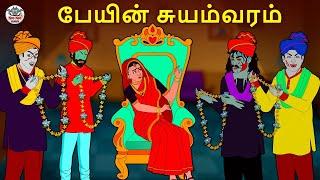 பேயின் சுயம்வரம்   Tamil Horror Stories   Bedtime Stories   Tamil Fairy Tales   Tamil Stories