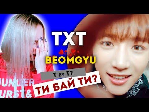 TXT - BEOMGYU REACTION/РЕАКЦИЯ | What do you do? | KPOP ARI RANG