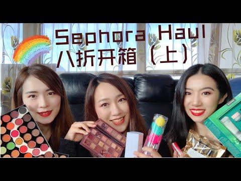 Download 【Sephora Haul】丝芙兰8折开箱(上)各种Clean Beauty+美妆新品 ~ Herbivore/Glow Recipe/Lancome/Huda新盘/Makeup by Mario等💕