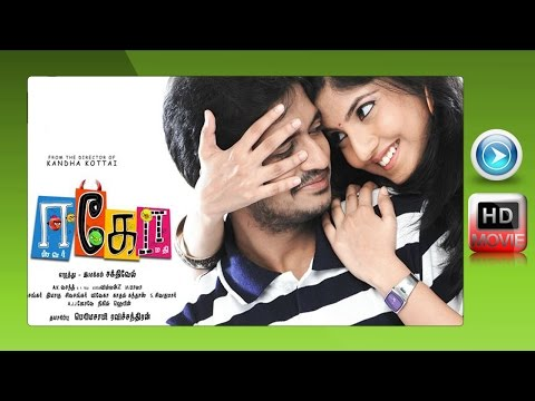 Tamil new movies 2014 full movie || Ego || Tamil full  new releases | upload 2015