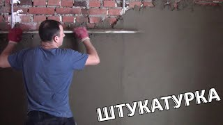 видео Работы по оштукатуриванию стен