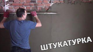 Штукатурка стен по маякам(Я ВКонтакте - https://vk.com/kovalenkovova Мой профильный канал - http://www.youtube.com/masterkladki Мой Periscope ..., 2016-01-27T05:00:00.000Z)