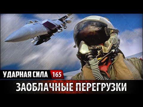 Ударная сила 165 - Заоблачные перегрузки. Летчики-испытатели / Soaring overload. Test pilots