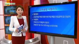 한국공항 채용정보(오늘의공채)_채용투데이_141107