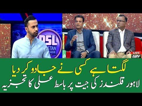 Basit Ali's analysis of Lahore Qalandars win