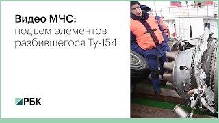 Видео МЧС  подъем элементов разбившегося Ту 154