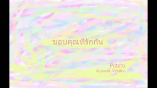 Potato - ขอบคุณที่รักกัน [ Acoustic Version ]