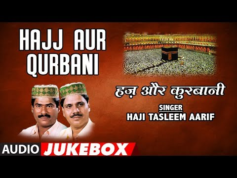 HAJJ AUR QURBANI : Haji Tasleem Aarif || Full Audio Jukebox || T-Series IslamicMusic