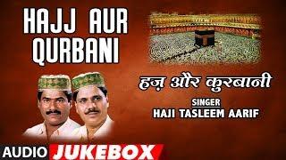 hajj aur qurbani haji tasleem aarif full audio jukebox t series islamicmusic