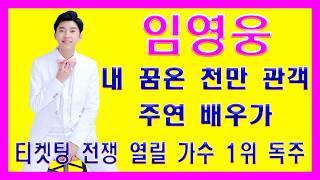 """임영웅, """"내 꿈은 천만 관객 주연 배우가 꿈""""… '공…"""