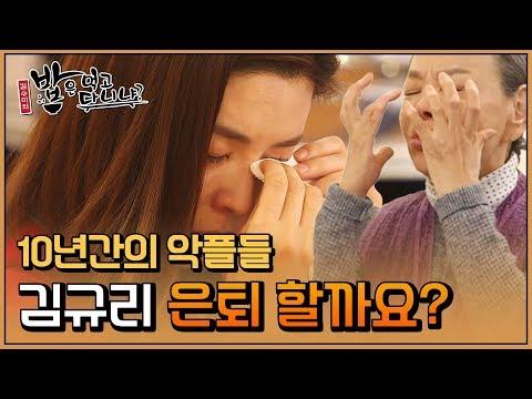 김규리 울린 10년간의 악플에 은퇴 생각까지..김수미만의 치유법으로 힐링 선사 | 밥은먹고다니냐?