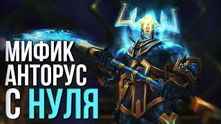 Анторус пылающий трон мифик+ ласты героика фарм World of warcraft legion 7.3.5 (wow) ДК