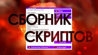 СБОРНИК СКРИПТОВ ДЛЯ DOTA 2 / MEEPO TINKER SKYWRATH MAGE