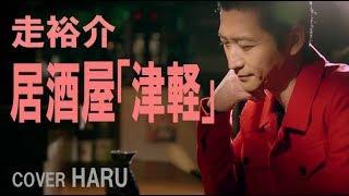 居酒屋「津軽」 走裕介 cover HARU