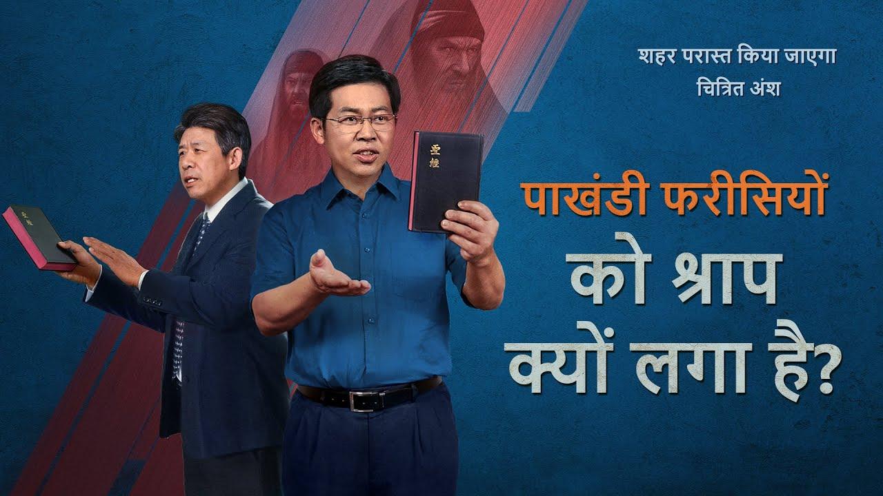 """Hindi Christian Movie """"शहर परास्त किया जाएगा"""" अंश 2 : पाखंडी फरीसियों को श्राप क्यों लगा है?"""