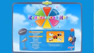 Калейдоскоп игр со Смешариками часть 3 активно развивающие игры