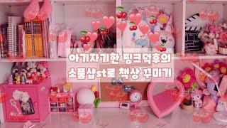 [1.책상]핑크덕후의 소품샵 느낌으로 책상 꾸미기