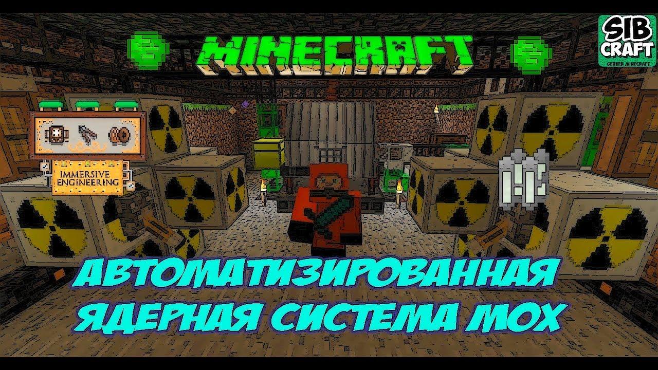 Майнкрафт ядерный сервер скачать