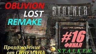 Прохождение S.T.A.L.K.E.R. Oblivion Lost Remake - Финал - Лабораторные Ужасы и Концовки