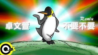 卓文萱-不要不要(賀歲Remix版) (官方完整版Comix)(HD)
