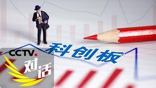 《对话》 20200627 科创板:破冰一年间| CCTV财经