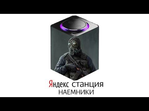 НАЕМНИКИ озвучивают ЯНДЕКС СТАНЦИЮ