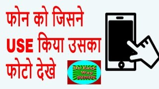 How to Know Who is Try to Unlock Your Phone ? third eye app in Hindi