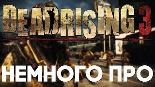 Первый взгляд на Dead Rising 3(Если понравилось видео - не забудь поставить лайк, обязательно оставляй комментарий и поделись видео с..., 2014-09-05T21:36:00.000Z)