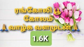 ரங்கோலி  பூ கோலம் ,அழகு கோலங்கள் ,சப்ஸ்க்ரைப் பண்ணுங்க