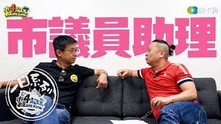 《一日系列第一百一十八集》去完市政府,這次讓呱吉帶領邰哥前進台北市議會!!!-一日市議員助理