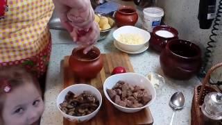 Мясо с картошкой и грибами в горшочке. Просто и очень вкусно!