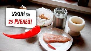 Шикарный ужин за 25 рублей с МЯСОМ // Это РЕАЛЬНО?// ЭКОНОМНОЕ МЕНЮ