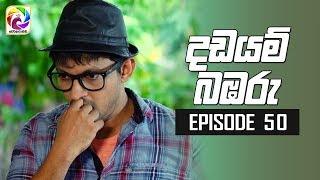 "Dadayam babaru Episode 50 || "" දඩයම් බඹරු "" | සතියේ දිනවල රාත්රී 9.30 ට . . . Thumbnail"