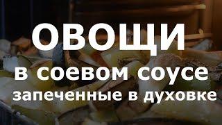 Овощи в соевом соусе запеченные в духовке. ПП питание
